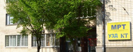 МРТ на Вышгородской,67 – Институт геронтологии, отделение лучевой диагностики (Киев, 068-6909825)